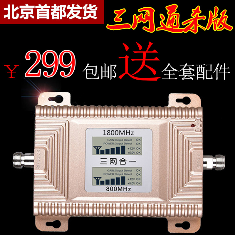 Cell phone signal enhancement receiver family mountain phone signal amplifier three network in one 4G enhanced amplifier