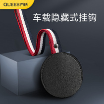Car hook Chair back Car rear car supplies Headrest Seat back Invisible multi-function creative small hook