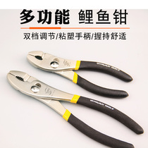 Carp Pliers Multifunctional Auto repair quick twist fish mouth adjustable tail clamp large mouth screw tool lithium fish clamp