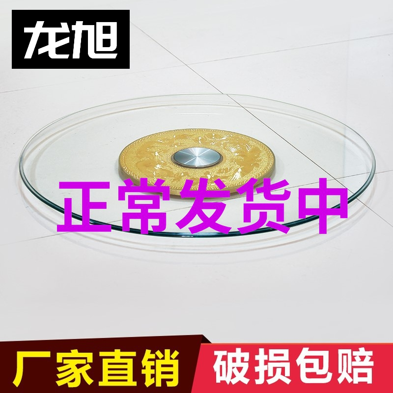 The turntable dining table tempered rotating base on the glass home round table round table table meal.