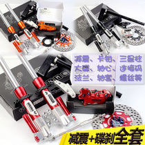 Faust shock Absorber 30 core Xun Eagle Fu Hi Ghost Fire rsz disc brake kit Electric mo Battle Speed small turtle Qiao lattice retrofit