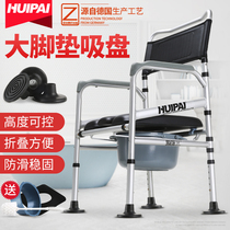 Old man sitting chair foldable pregnant woman toilet stool elderly toilet stool with disabled