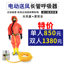 Yap solid single double electric air supply type long tube respirator forced air supply long tube air respirator virus