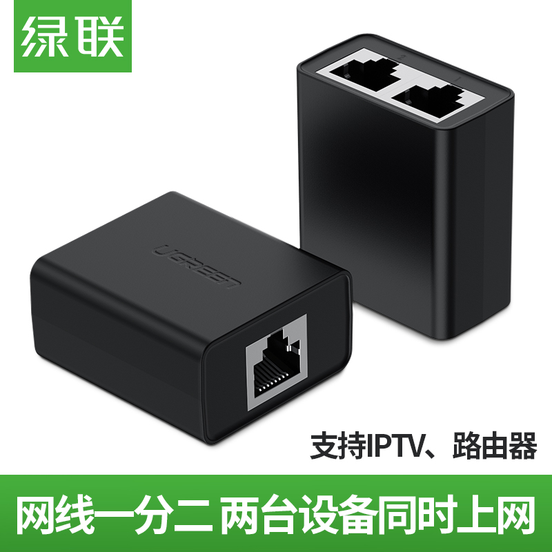 Green Network Divider One-two-stream Connecting Switch and Simultaneous Internet Access IPTV Broadband Network Three-way and Multi-port