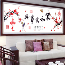 Cross stitch 2019 new living room family harmony to develop their own line embroidery small pieces of hand-embroidered household simple modern