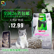 The bentonite cat litter 10 kg KG elf cat jasmine fragrance low dust pellet antibacterial deodorization of cat litter