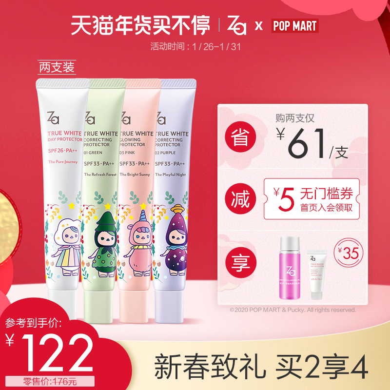 Za isolation cream sunscreen three-in-one makeup before playing bottom milk whitening concealer Shiseido Don Jiji official website