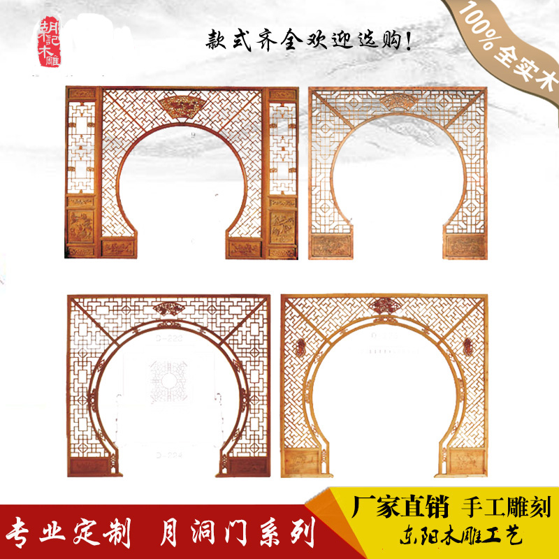 Wood carved solid wood Chinese Moon Gate and Moon Cave Gate custom partition antique screen partition door and window Chinese partition arch