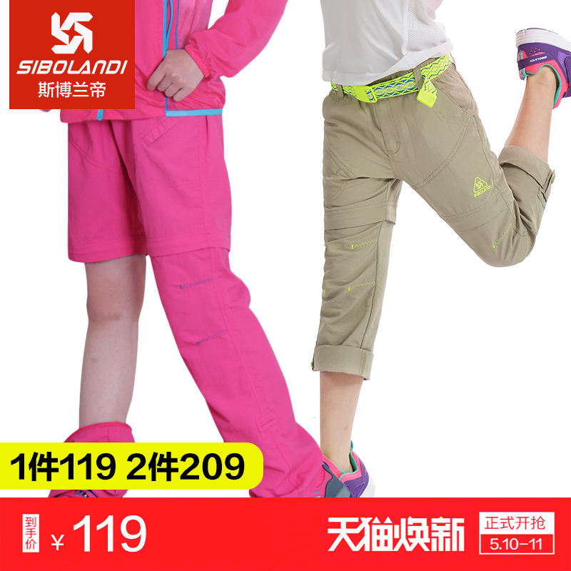 Sporandi Outdoor Children's Quick-drying Pants Summer Thin Boys and Girls'Sunscreen Breathable Shorts Two Quick-drying Pants