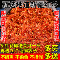 Red flower special Xinjiang red flower 葯 with tea bubble feet bubble grass red flower 500 grams