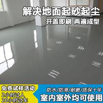 Water-based epoxy floor paint cement floor paint home indoor outdoor factory floor paint waterproof non-slip wear-resistant