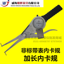 Weihai lengthened with table card gauge non-standard caliper gauge gauge inner diameter of the inner groove inside and outside the card