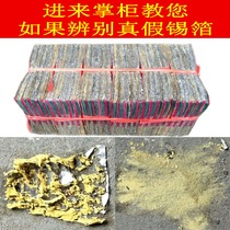 Sacrifice supplies Authentic Shaoxing pure handmade tin foil 13 x 10 coins 6000 sheets of burned paper origami treasure paper pure tin