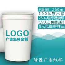 Paper Cup Custom Disposable advertising cup custom-made water cup 9 ounces paper cup custom printing logo paper cup custom-made