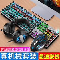 Tarantula mechanical keyboard mouse set game eat chicken notebook computer wired key mouse headphones electric competition three-piece set