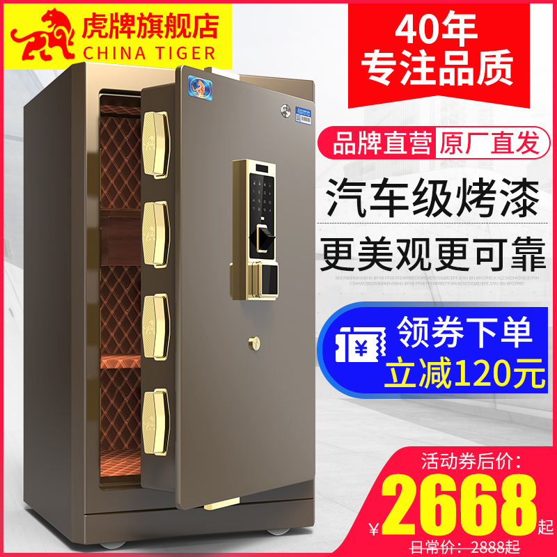 Tiger brand safe home large 80CM 3C certified intelligent fingerprint office safe all-steel anti-theft new products
