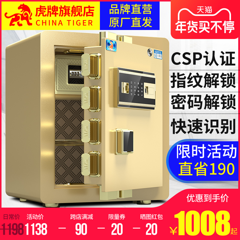 Tiger CSP certified safe home small 45CM fingerprint anti-theft safe 60 type office all-steel intelligent new products
