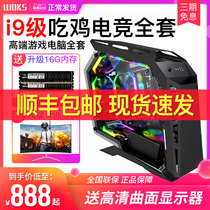 i5 L i7 E5 octa-core high with eating chicken gta5 gaming computer assembly full desktop computer host machine full Office Home high-end host diy compatible computer host to send display