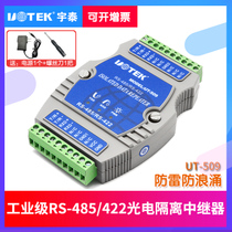 Yutai UT-509 485 repeater industrial grade photoelectric isolation Lightning protection RS485 RS422 Signal Amplifier Extension Module Booster high Power booster