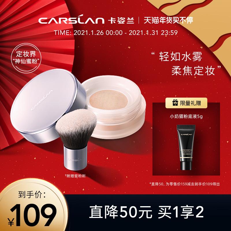 Kazilan water mist honey powder powder waterproof anti-sweat not easy to take off makeup long-lasting makeup control oil powder cake girl