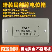 等电位端子箱 卫生间TD28局部等电位联结端子箱leb接地测试箱暗装
