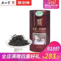 Zhengshantang Tea Industry 2019 New Tea Yuanzheng 1568 Zhengshan Small Black Tea Super-grade Tea Wuyi Canned 100g
