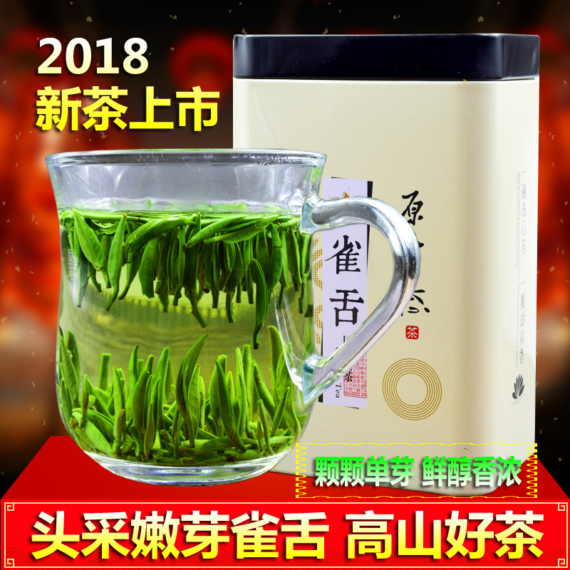 Pre-Ming Tea, Sparrow-tongue Green Tea, 2019 New Tea, Sichuan Emeishan Spring Tea, Maojian Bamboo Leaf Snow Bud