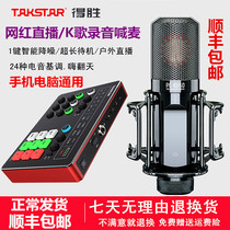 Victory MX1 external sound card computer mobile universal set of anchor singing recording live special equipment full set