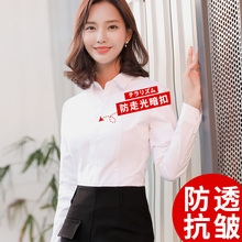 2018 new autumn white shirts, women's long sleeved work clothes, formal wear, professional training, V shirts, Han Fan OL