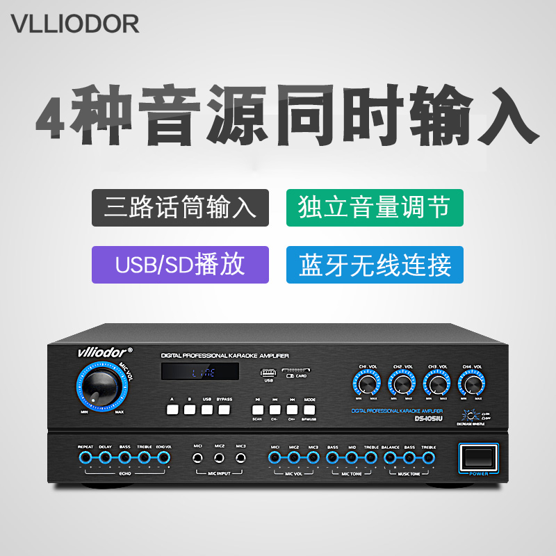 VLLIODOR/duodol DS-1051U stage conference amplifier 4 channel fixed resistance stereo Bluetooth
