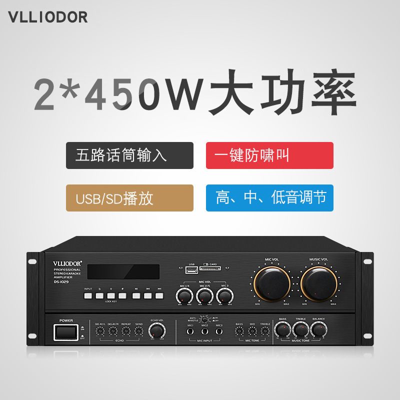 VLLIODOR/DOL DS1019 Professional Stage Conference HIFI Amplifier