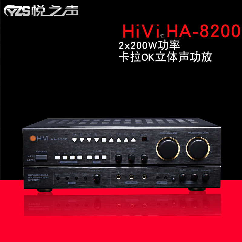 Hivi/Hiviway HA-8200 Karaoke Amplifier Combined Power Amplifier KTV Dual Reverberation HD9300