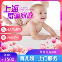 Shanghai service domestique baby-sitting belle-soeur avec enfants pick - up et drop-off Enfants Personnes âgées escorte ménage nettoyage en direct nounou