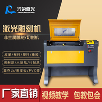Xingrong 4060 laser engraving machine Acrylic wood non-woven leather 6090 small school maker cutting machine