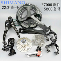 SHIMANO 5800 R7000 Road Kit Standard compression 170 172.5 tooth disc flywheel