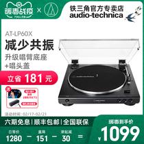 Audio Technica Audio-Technica AT-LP60X виниловый фонограф рекордер лихорадка ретро рекордер граммофон
