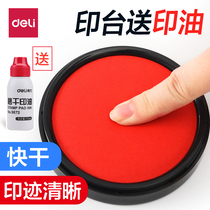 Strong printing mud red printing large printing mud box quick-drying round printing oil seal according to hand-printed small portable black seal oil blue square Indonesian quick-drying set financial office supplies