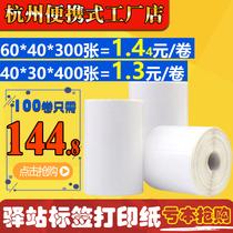 60*40*30 trois autocollants anti-adhésifs thermiques Station étiquette papier dimpression Portable express supermarché stockage papier