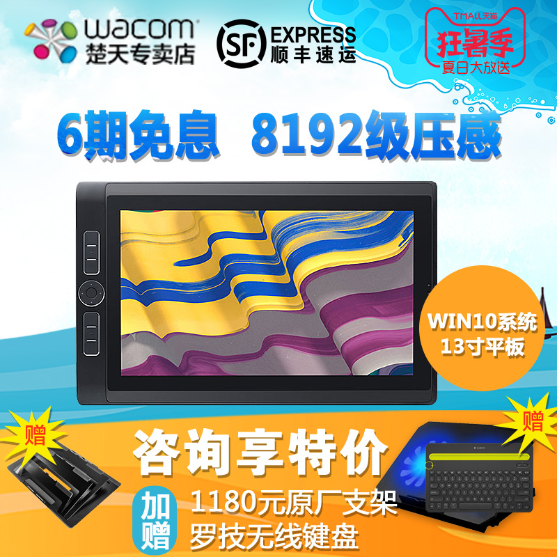 Wacom creative tablet mobile computer 3 generation DTH-W1320 New Emperor professional digital hand-painted HD screen