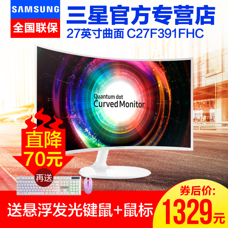 Samsung display 27 inch curved surface C27F391FHC high definition eye protection HDMI white frame 1080P can be wall-mounted 324 competitive chicken game external PS4 LCD desktop computer curved screen