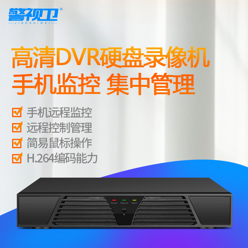Monitoring Video Recorder 4-way Hard Disk Video Recorder 4-way DVR H.264 Embedded D1 High Definition VGA