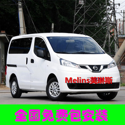 [The goods stop production and no stock]Applicable Nissan NV200 D22 Car foil film Glass film Insulation explosion-proof film Full car film Solar film