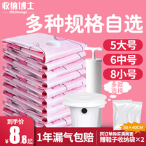 Vacuum compression bag containing bag large quilt thickened household clothing finishing bag cotton is vacuum bag