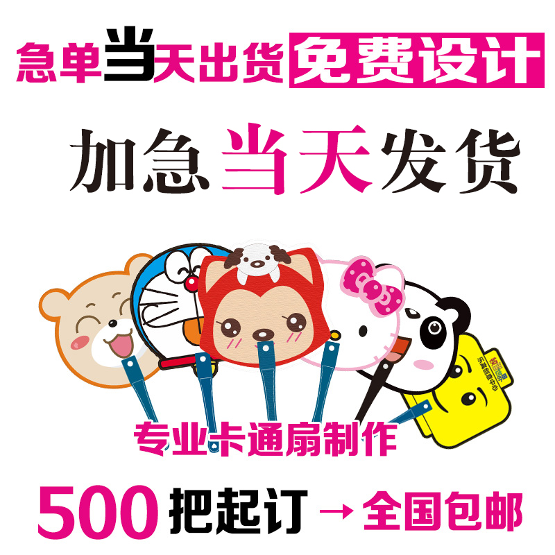 Advertising fan custom advertising fan custom PP cartoon fan plastic fan enrollment flyer fan manufacturer logo