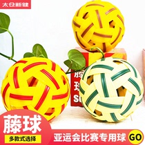 New Jian brand plastic rattan ball competition ball men women with ball students test ball Fitness Taiji Ball