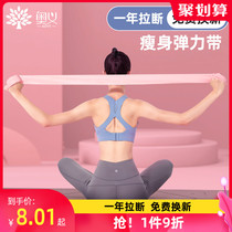 Elastic band Yoga fitness tension band Female male hip shoulder training Back strength training stretching slimming resistance band