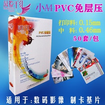 Purple non-laminated PVC card material 0.15+0.46 small a4200x300 free laminated PVC Card Card