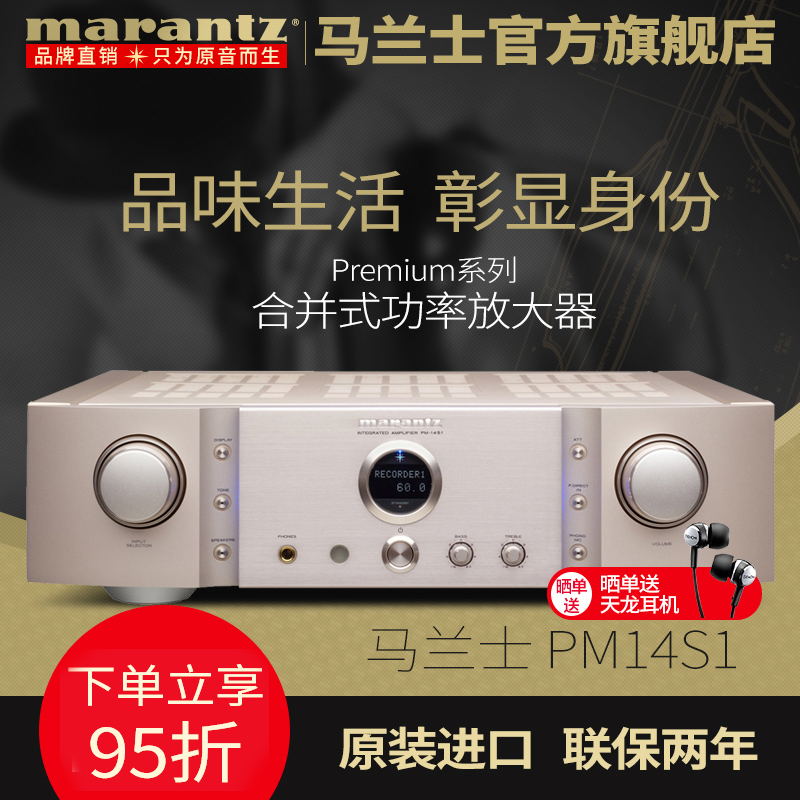 Marantz/Marantz PM-14S1 fever combined stereo power amplifier high power 2.0 channel