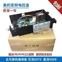 The new Midea frequency conversion air conditioning external machine motherboard hang-up electronic control box computer board BP2BP3 fifth generation universal dial code board