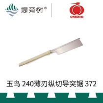 Jade Bird 240 thin-edged cut-out chainsaw 372 classic Japanese hand tools Original imported embankment tree.